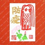 スーパーJチャンネルで紹介された 田中ひろみ先生デザイン 「防疫 アマビエ・朝顔」田中 ひろみさん模写の貼り札付き