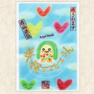 妖怪アマビエさんとハート【おうちde美術館】画像は印刷 実際に押印