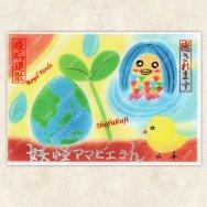 妖怪アマビエさんと地球の卵【おうちde美術館】画像は印刷 実際に押印