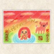 妖怪アマビエさんと夕暮れ【おうちde美術館】画像は印刷 実際に押印