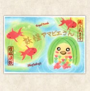 妖怪アマビエさんと金魚【おうちde美術館】画像は印刷 実際に押印