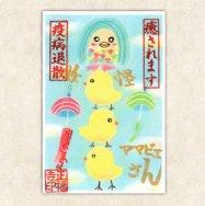 妖怪アマビエさんとひよこ【おうちde美術館】画像は印刷 実際に押印