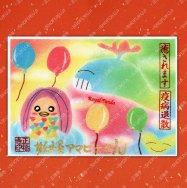 妖怪アマビエさんと風船くじら【おうちde美術館】画像は印刷 実際に押印