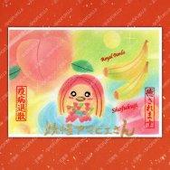 妖怪アマビエさんと桃とバナナ【おうちde美術館】画像は印刷 実際に押印 金文字直筆