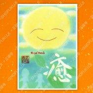 書道家 櫻本太志先生コラボ 見開き御朱印「癒」【おうちde美術館】