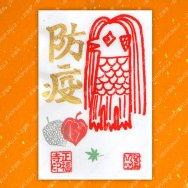 スーパーJチャンネルで紹介された 田中ひろみ先生デザイン 「防疫 アマビエ・ホオズキ」田中 ひろみさん模写の貼り札付き