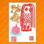 スーパーJチャンネルで紹介された 田中ひろみ先生デザイン 「防疫 アマビエ・水風船」田中 ひろみさん模写の貼り札付き