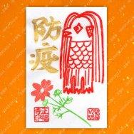 スーパーJチャンネルで紹介された 田中ひろみ先生デザイン 「防疫 アマビエ・コスモス」田中 ひろみさん模写の貼り札付き