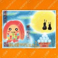 妖怪アマビエさんとお月見【おうちde美術館】画像は印刷 実際に押印 金文字直筆