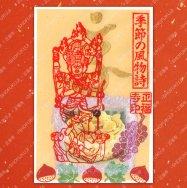 ご朱印 季節の風物詩・五大明王 降三世(ごうざんぜ)