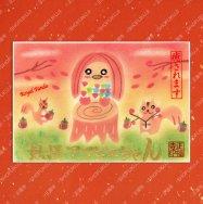 妖怪アマビエちゃんとリス【おうちde美術館】画像は印刷 実際に押印
