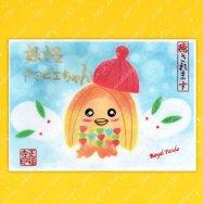 妖怪アマビエちゃんと雪うさぎ【おうちde美術館】画像は印刷 実際に押印