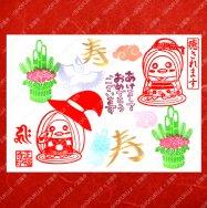 令和3年 1月新年の見開き御朱印「アマビエちゃん寿」