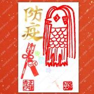 令和3年 1月の金の御朱印 田中ひろみ先生デザイン「防疫 アマビエ・矢羽」田中ひろみさん模写の貼り札付き