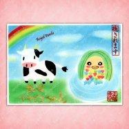 妖怪アマビエちゃんと牛【おうちde美術館】画像は印刷 実際に押印
