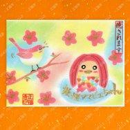 妖怪アマビエちゃん梅【おうちde美術館】画像は印刷 実際に押印