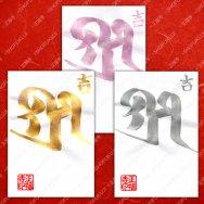 令和3年 3月の手書きの梵字「吉祥天」書き置き(金・銀・シルバーピンク)ご朱印帳に書き込む場合は別途オプション選択を
