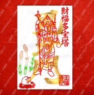 令和3年4月の金のご朱印「毘沙門・財福多宝塔」