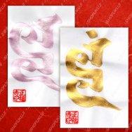 令和3年4月の手書きの梵字「ラン」(金・シルバーピンク)