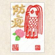 田中ひろみ先生デザイン「防疫 アマビエ・紫陽花」田中ひろみさん模写の貼り札付き