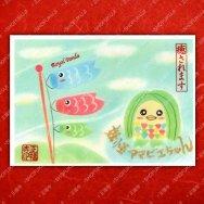 妖怪アマビエちゃんと鯉のぼり 画像は印刷 実際に押印
