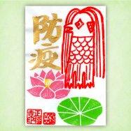田中ひろみ先生デザイン「防疫 アマビエ・蓮」田中ひろみさん模写の貼り札付き
