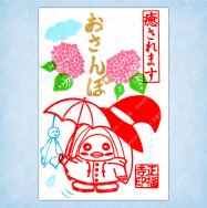 令和3年6月のアマビオくんご朱印「雨のおさんぽ」