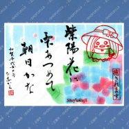 書道家 櫻本太志先生コラボ 見開き御朱印「紫陽花に」