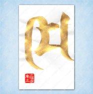 令和3年8月の御朱印 金の梵字