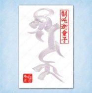 令和3年8月の御朱印 銀の梵字
