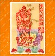 令和3年9月の金のご朱印「五大明王 東方降三世明王」 一部印刷 書き置きのみ