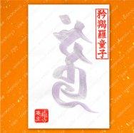 令和3年9月の銀の梵字のご朱印「矜羯羅童子(こんがらどうじ)」