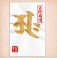 令和3年10月の金の梵字のご朱印「金剛薩埵」