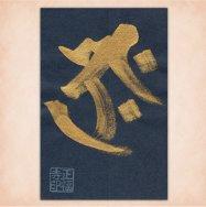 令和3年10月の金の梵字のご朱印「虚空蔵菩薩」和紙(黒)書き置きのみ