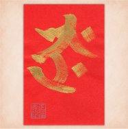 令和3年10月の金の梵字のご朱印「虚空蔵菩薩」和紙(朱)書き置きのみ