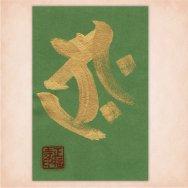 令和3年10月の金の梵字のご朱印「虚空蔵菩薩」和紙(緑)書き置きのみ