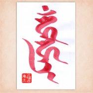 令和3年10月の紅の梵字のご朱印「愛染明王」