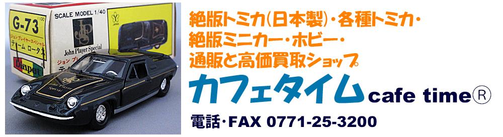 絶版トミカ(日本製)通販 買取 ミニカーショップ カフェタイム 買取価格表掲載