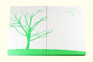 手文庫きずなノート【Tree】