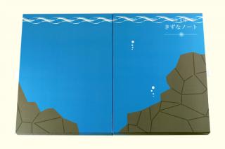 手文庫きずなノート【Sea】