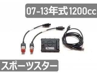 07-13年式 排気量1200cc のスポーツスター用インジェクションチューニングキット