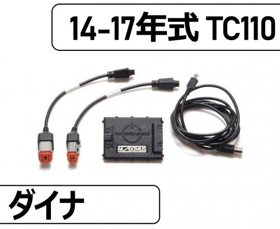 14-17年式 TC110 のダイナ用(電子スロットル)インジェクションチューニングキットマキシマス