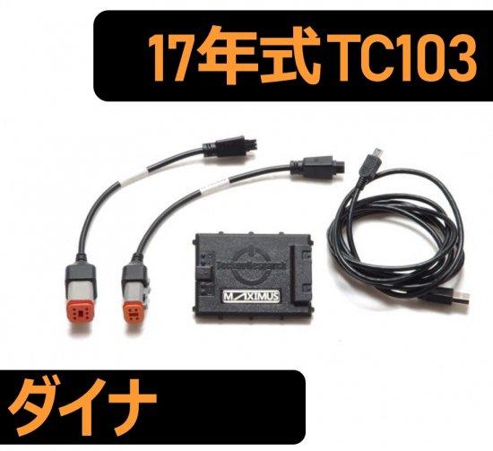 17 年式 TC103 のダイナ用(電子スロットル)インジェクションチューニングキットマキシマス