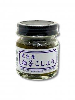 東京産 柚子こしょう