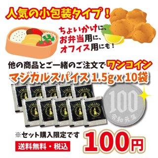 マジカルスパイス 小袋1.5g x 10袋 ワンコイン ※セット購入限定
