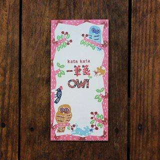kata kata 一筆箋 owl