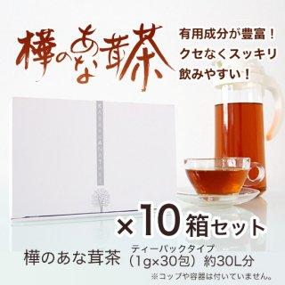 樺のあな茸茶 10箱セット