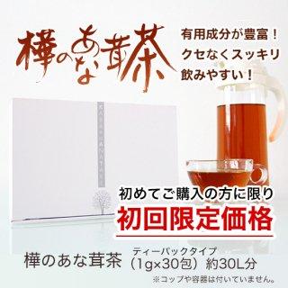 樺のあな茸茶 【初回限定】