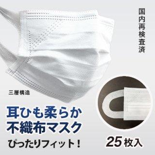耳ひも柔らか 不織布マスク 25枚入【三層・箱なし袋包装・国内再検査済】