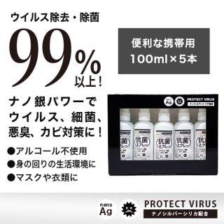 【携帯用】プロテクトウイルス 抗菌スプレー 100ml×5本セット(数量限定)